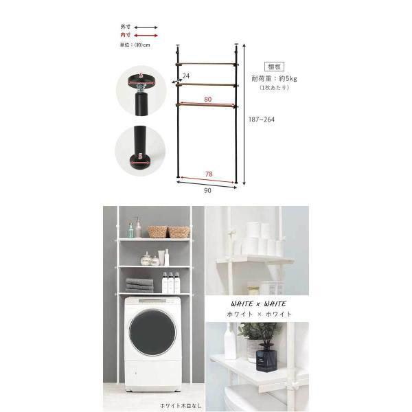 洗濯機ラック 突っ張り式 ラック 棚 おしゃれ 幅90cm e-living 07