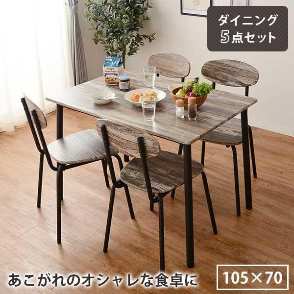 ダイニングテーブルセット 4人用 おしゃれ 5点セット アンティーク e-living