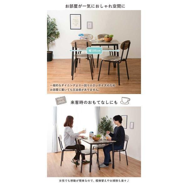 ダイニングテーブルセット 4人用 おしゃれ 5点セット アンティーク e-living 03