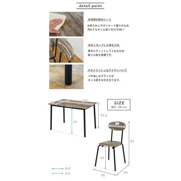 ダイニングテーブルセット 4人用 おしゃれ 5点セット アンティーク e-living 04