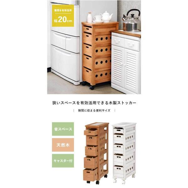 キッチンワゴン 幅20cm  キャスター付き 木製  スリム 隙間収納|e-living|03