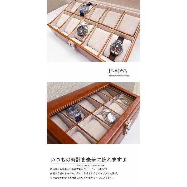 ウォッチケース 見せる収納 腕時計コレクションケース|e-living|02