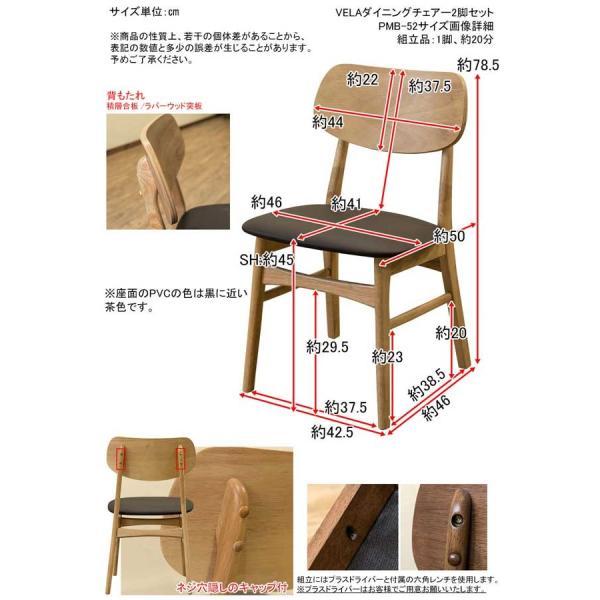 ダイニングチェア 合成皮革  2脚セット  北欧 木製 おしゃれ|e-living|05