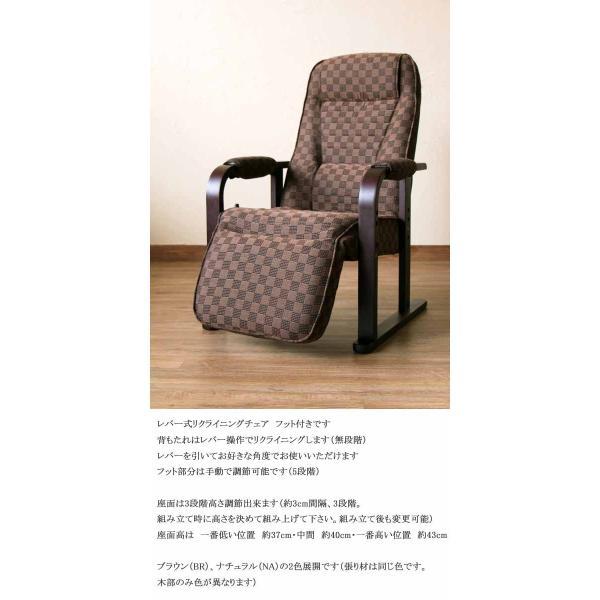 レバー式リクライニングチェアフット付 パーソナルチェア e-living 02
