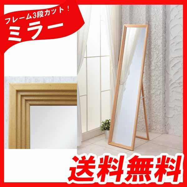 スタンドミラー 全身 天然木 日本製 訳あり アウトレット家具|e-living