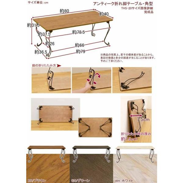 折りたたみテーブル おしゃれ 安い ローテーブル|e-living|06