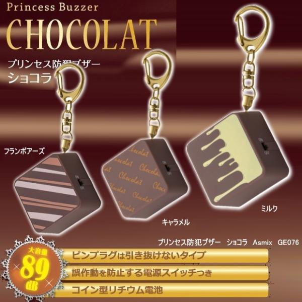 かわいい 防犯ブザー ランドセル 子供用 ショコラ チョコレート