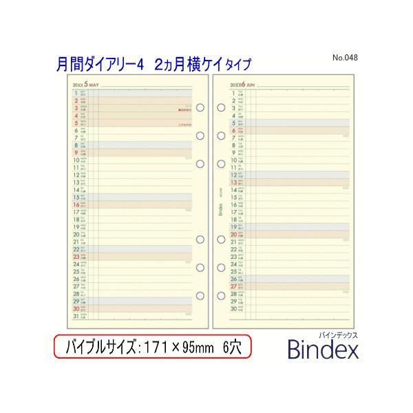 システム手帳 リフィル 2022年 バイブルサイズ 月間ダイアリー4 バインデックス 048