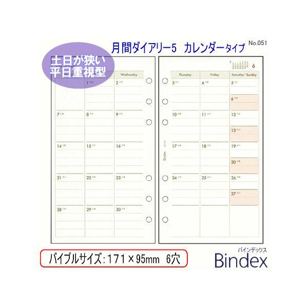 システム手帳リフィル 2022年 バイブルサイズ 月間ダイアリー5  バインデックス 051