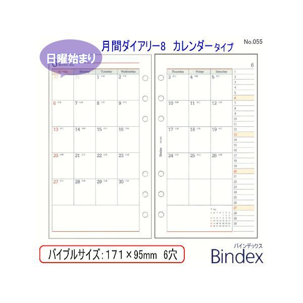 システム手帳 リフィル 2022年 バイブルサイズ 月間ダイアリー8  バインデックス 055