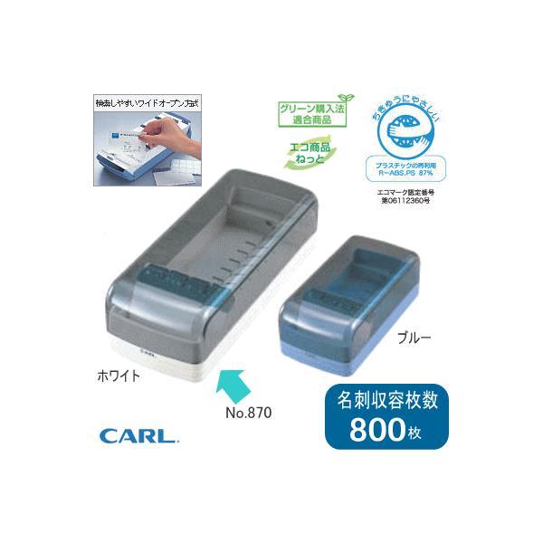 カール 名刺整理器 名刺800枚収納 (名刺収納箱、ネームカードボックス)