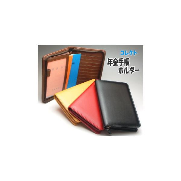 年金手帳ホルダー|e-maejimu