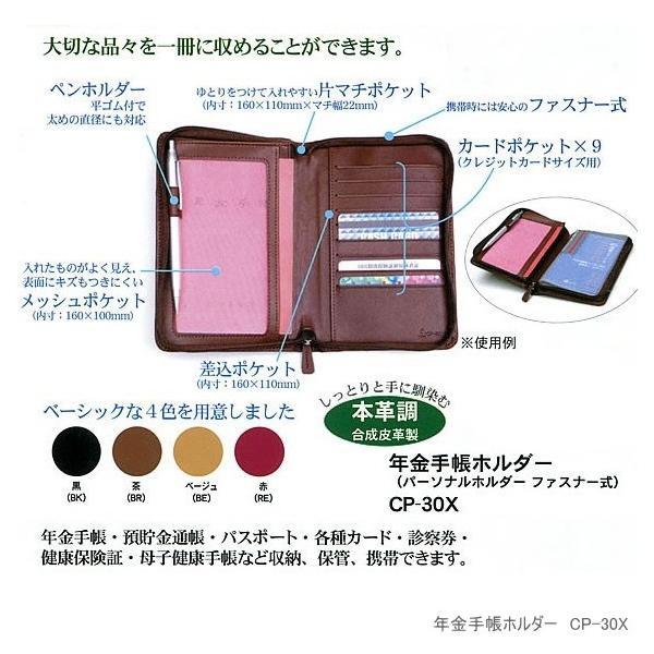 年金手帳ホルダー|e-maejimu|02