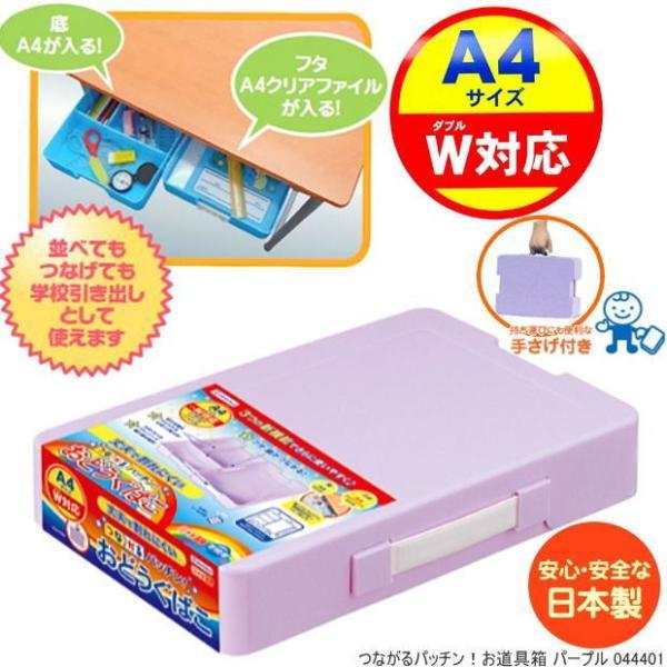 ぱっちんお道具箱 紫  小学校で使えるA4 プラスティック製 e-maejimu