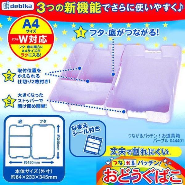 ぱっちんお道具箱 紫  小学校で使えるA4 プラスティック製 e-maejimu 02