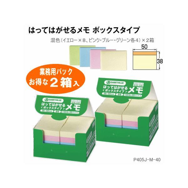 はってはがせるメモ 業務用 2箱 ジョインテックス