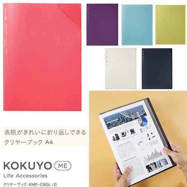 KOKUYO ME クリヤーファイル A4 おしゃれなクリアブック