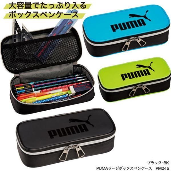 プーマ ペンケース 大容量 男の子に人気 ボックスペンケース|e-maejimu