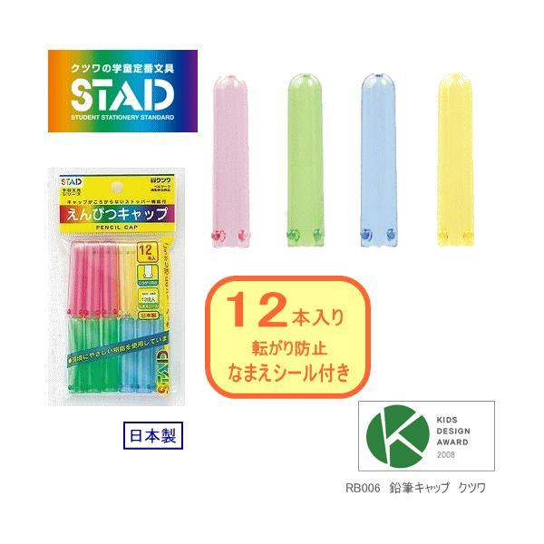 鉛筆キャップ 12本入り