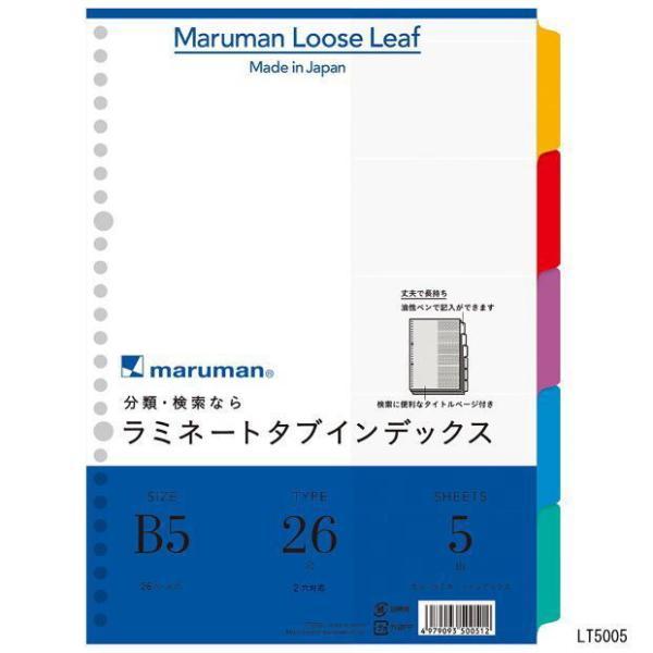 B5 インデックス 5山 ラミネート加工 26穴 書類整理 マルマン