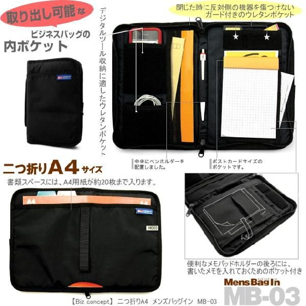 バッグインバッグ 男性用 二つ折りA4対応 ビジネスインナーバッグ|e-maejimu