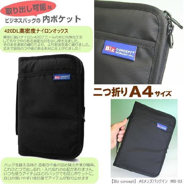 バッグインバッグ 男性用 二つ折りA4対応 ビジネスインナーバッグ|e-maejimu|02