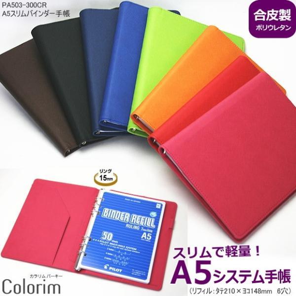 薄型システム手帳 A5サイズ6穴 合成皮革製 女性におすすめの手帳