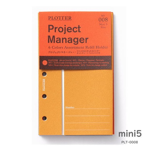 プロジェクトマネージャー6色アソート システム手帳リフィル ミニ5穴サイズ プロッター