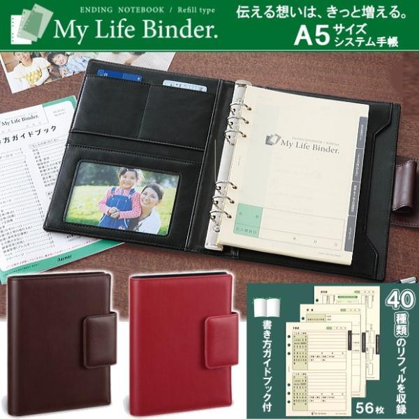 システム手帳形式のエンディングノート マイライフバインダー