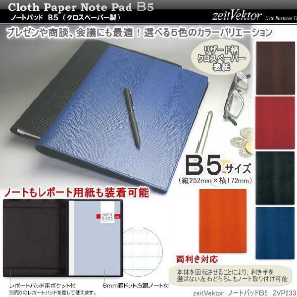 ノートパッド B5 ツァイトベクター (レポートパッド、ノートカバー)