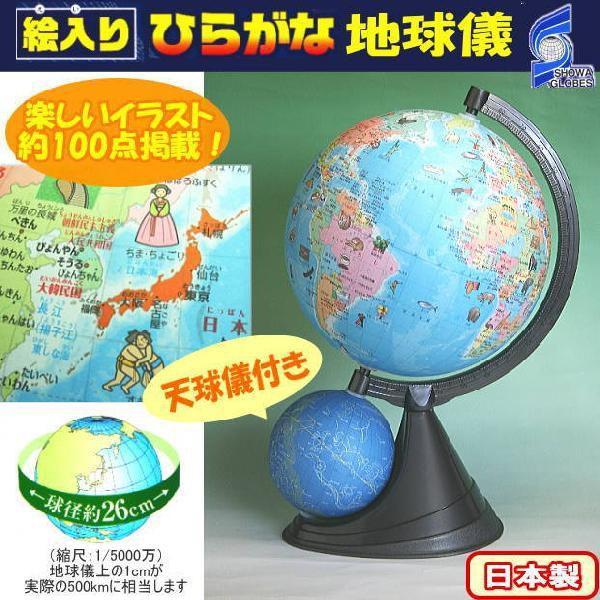 二球儀 絵入りひらがな地球儀+天球儀
