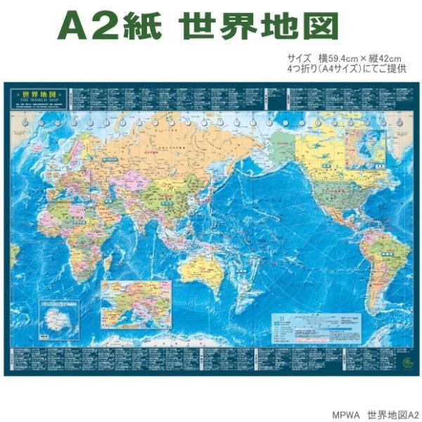 A2世界地図 国名入り 壁に貼って学習できる紙地図 Buyee Buyee