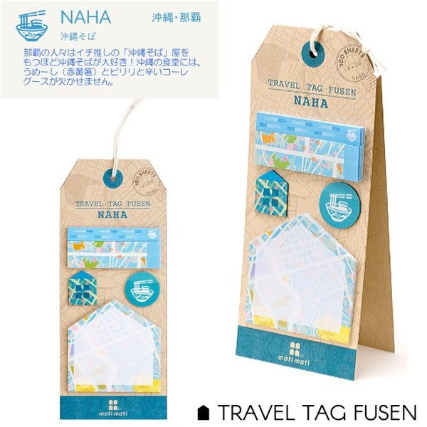 旅のお土産に地図 沖縄 那覇  付箋 かわいい5種のふせんセット
