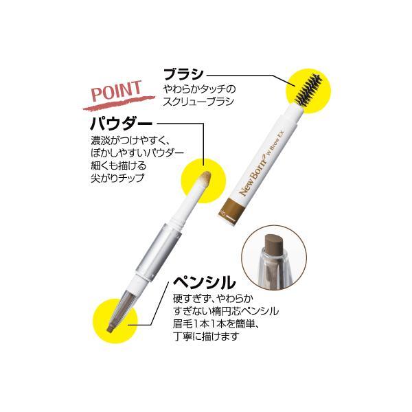 サナ ニューボーンWブロウEX N  B6 (ナチュラルブラウン)  美容・コスメ|e-make|02