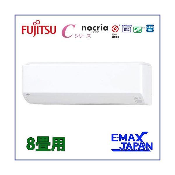 富士通ゼネラル エアコン AS-C25J-W nocria ノクリア 主に8畳用   2.5kw  単相100V  ホワイト e-maxjapan