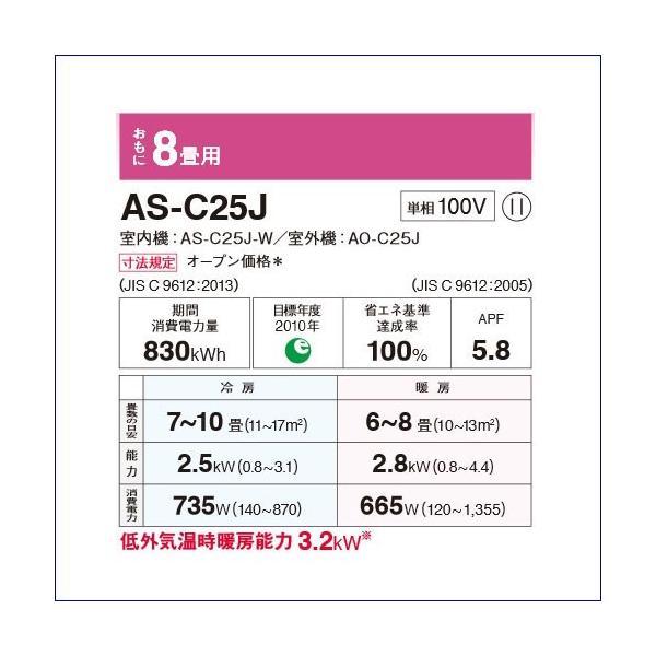 富士通ゼネラル エアコン AS-C25J-W nocria ノクリア 主に8畳用   2.5kw  単相100V  ホワイト e-maxjapan 02