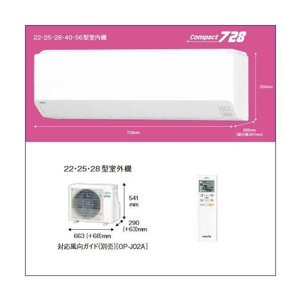富士通ゼネラル エアコン AS-C25J-W nocria ノクリア 主に8畳用   2.5kw  単相100V  ホワイト e-maxjapan 03