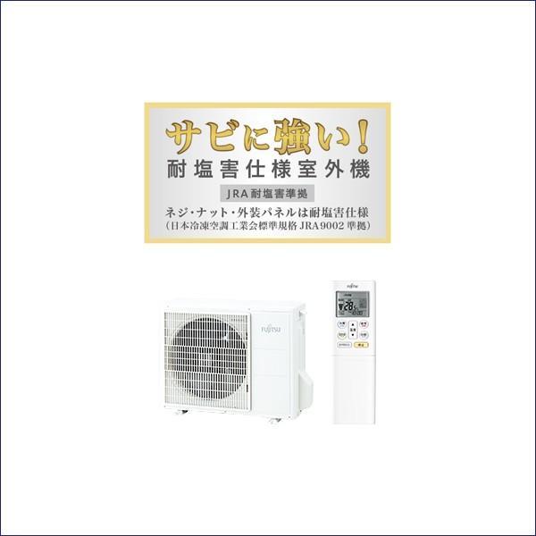 富士通ゼネラル エアコン 住宅設備用 おもに23畳用 AS-V71F2 室外機 耐塩害仕様モデル 2016年