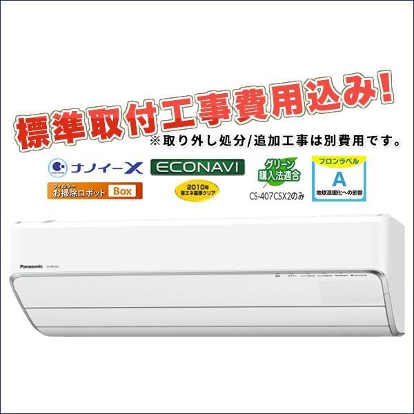 標準取付費用込み CS-407CSX2 パナソニックエアコン SXシリーズ 14畳用 単相200V コンパクト/ナノイーX/お掃除/エコナビ|e-maxjapan