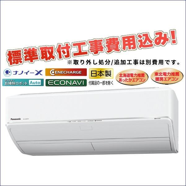 標準取付費用込み CS-UX257C2 パナソニックエアコン UXシリーズ 8畳用 単相200V 薄型/ナノイーX/お掃除/エコナビ|e-maxjapan