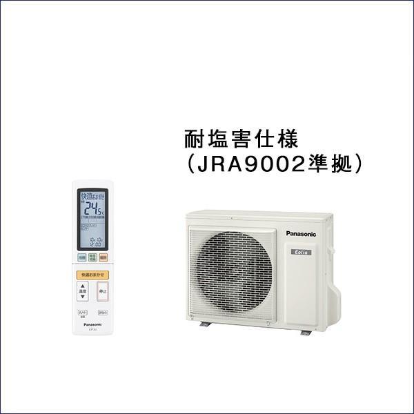 標準取付費用込み CS-UX257C2 パナソニックエアコン UXシリーズ 8畳用 単相200V 薄型/ナノイーX/お掃除/エコナビ|e-maxjapan|02