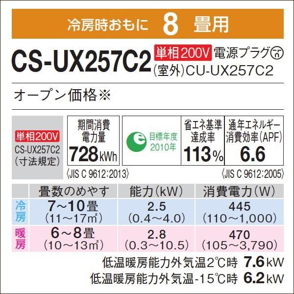 標準取付費用込み CS-UX257C2 パナソニックエアコン UXシリーズ 8畳用 単相200V 薄型/ナノイーX/お掃除/エコナビ|e-maxjapan|04