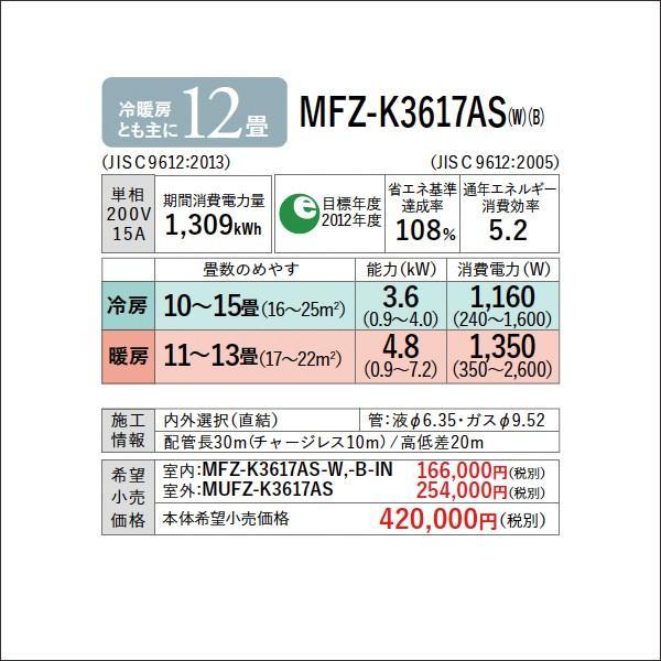 MFZ-K3617AS-W 三菱電機 ハウジングエアコン 室内機・室外機セット 床置形 カラー:ホワイト 旧型番:MFZ-K365S-W