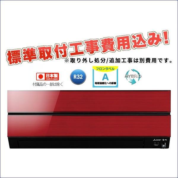 標準取付費用込み MSZ-AXV3617S-R 三菱電機エアコン 霧ヶ峰 AXVシリーズ 12畳用 単相200V ムーブアイ カラー(R)