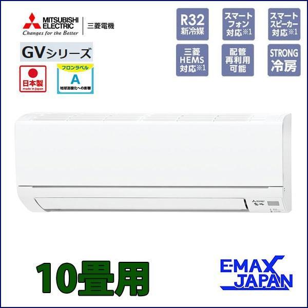MITSUBISHI(三菱)『霧ヶ峰 GVシリーズ(MSZ-GV2819)』