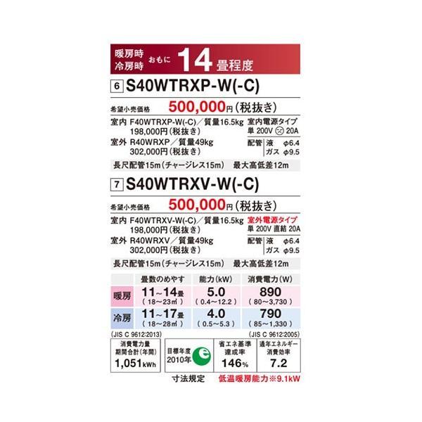 ダイキン エアコンS40WTRXP-W  おもに14畳 RXシリーズ うるさら7 うるるとさらら 単相200V ルームエアコン