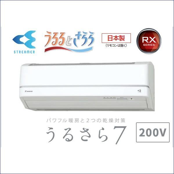 S63UTRXP-W ダイキンエアコン RXシリーズ 20畳用 うるさら7 単相200V 加湿・除湿/ストリーマ空気清浄/自動お掃除