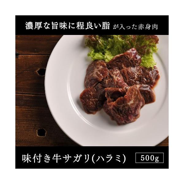 牛肉 焼肉味付き牛サガリ ハラミ500g