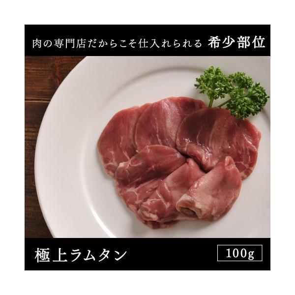ラム肉 ジンギスカン 極上ラムタン100g