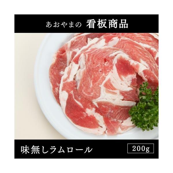 ラム肉 ジンギスカン味無しラムロール 200g